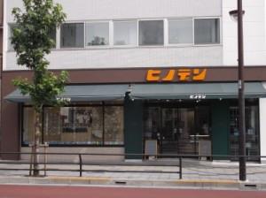 株式会社ヒノデン