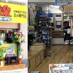 足道楽 八王子駅前店