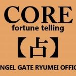 八王子占い「開運生活・コア」CORE fortune telling