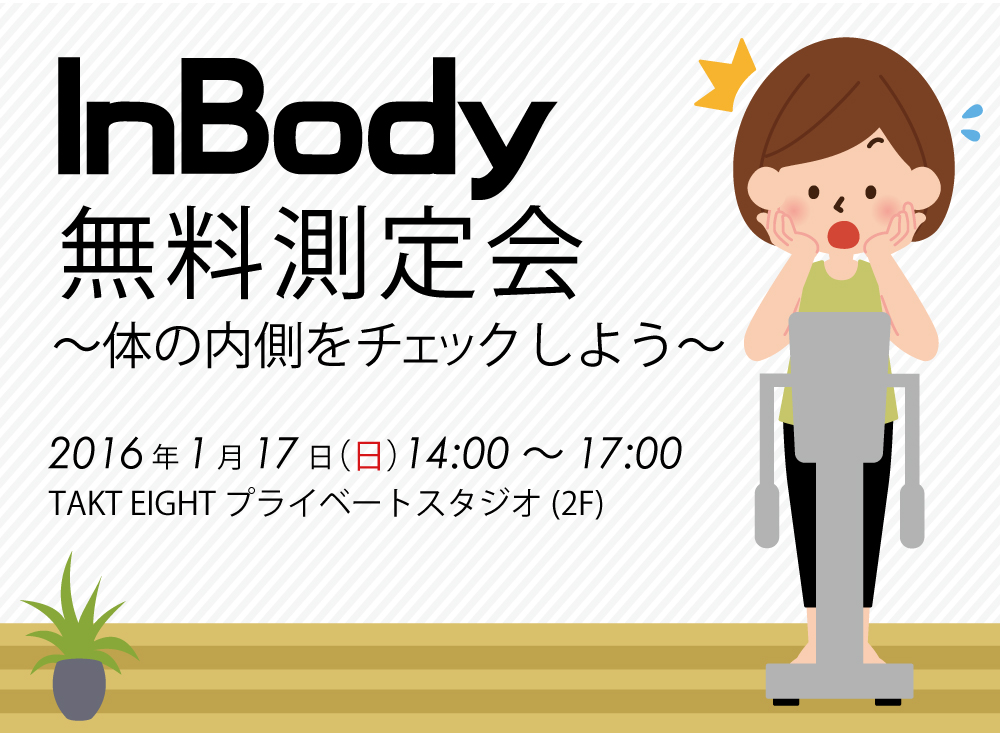 cover0117_In-Body